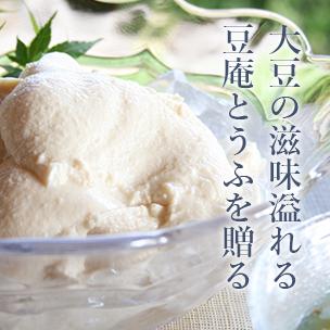 豆庵のお豆腐
