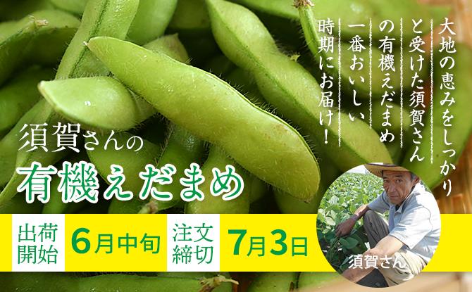 須賀さんの枝豆
