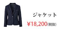 ジャケット:AJ0275