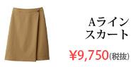Aラインスカート:S-12024