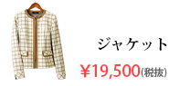 ジャケット:S-25024