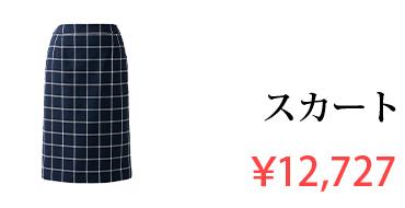 スカート:52010