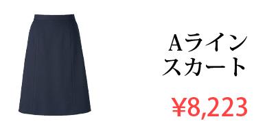 Aラインスカート:AS232