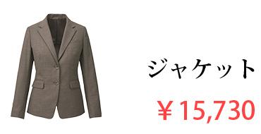 ジャケット:EAJ820