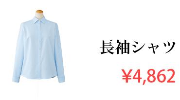 長袖シャツ:S-37112