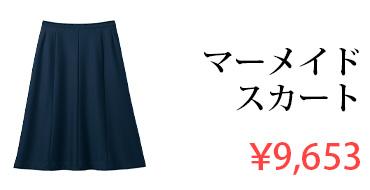 マーメイドスカート:S-16681