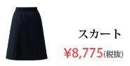 スカート:AS2315