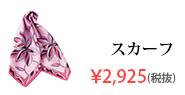 スカーフ:BA9129