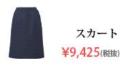 スカート:EAS759