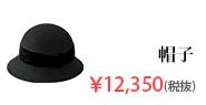 帽子:OP503