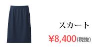 スカート:S-16931