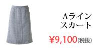 Aラインスカート:ESS772