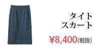 タイトスカート:S-16989
