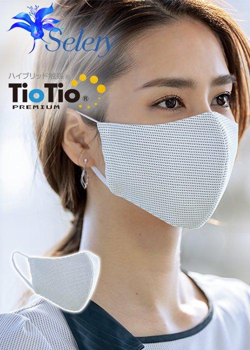 【2021年春夏新作】抗菌・抗ウイルスTioTioプレミアムの制服美マスク(12枚入) セロリー S-70159