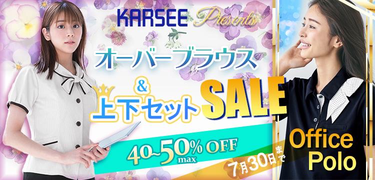 【カーシーカシマ】事務服上下セット+オフィスポロセール!大特価MAX50%オフ|かわいい・おしゃれなオフィス着通販ショップ