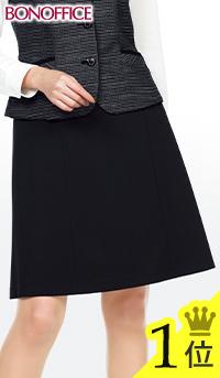 スカートの1位:AS2310