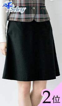 スカートの2位:S-16360