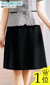 スカートの1位:AS2320