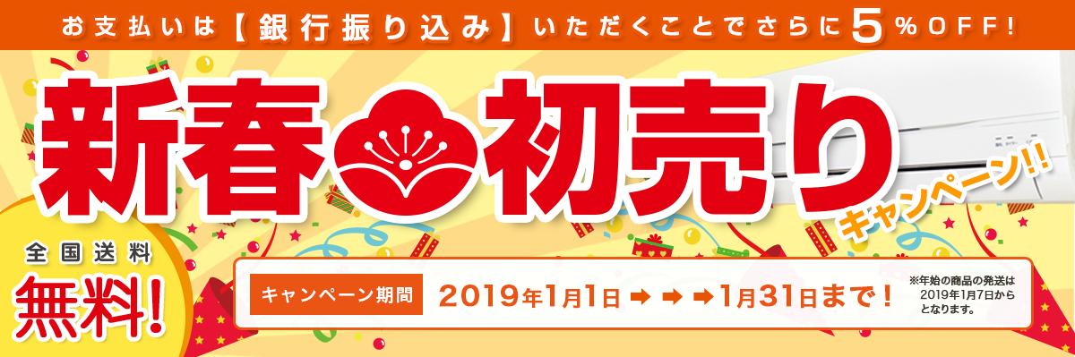 新春初売りキャンペーン!期間:1月1日ー1月31日まで