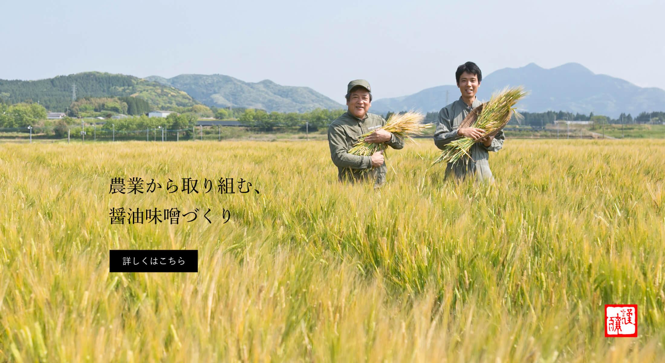 農業から取り組む、醤油味噌づくり