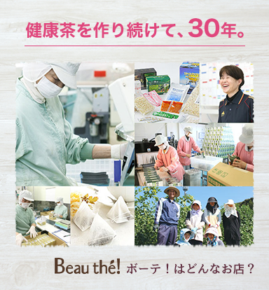健康茶を作り続けて30年!