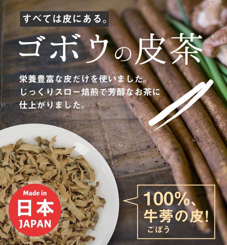 ゴボウの皮茶 牛蒡の皮100%