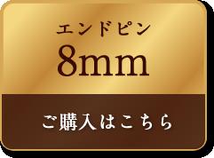 エンドピン8mm
