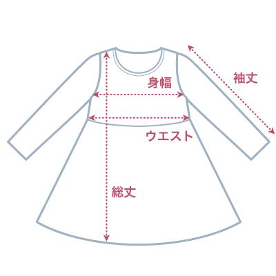 ドレス・ワンピース(袖付き)用