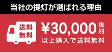当社の提灯が選ばれる理由 送料\30,000円以上税別以上で送料無料
