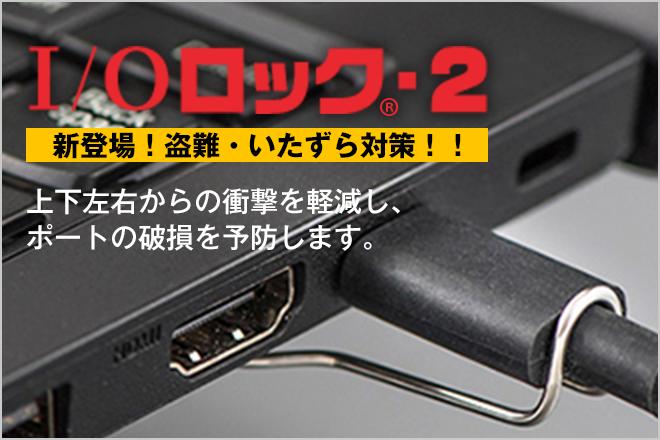 I/Oロック-2