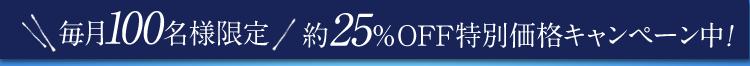 毎月100名様限定 約25%OFF特別価格キャンペーン中!