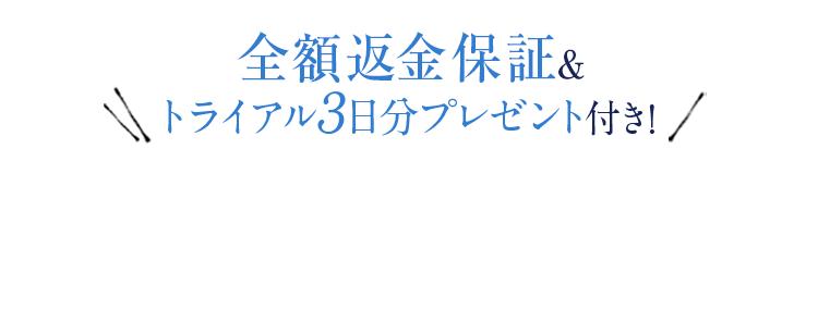 全額返金保証&トライアル3日分プレゼント付き!