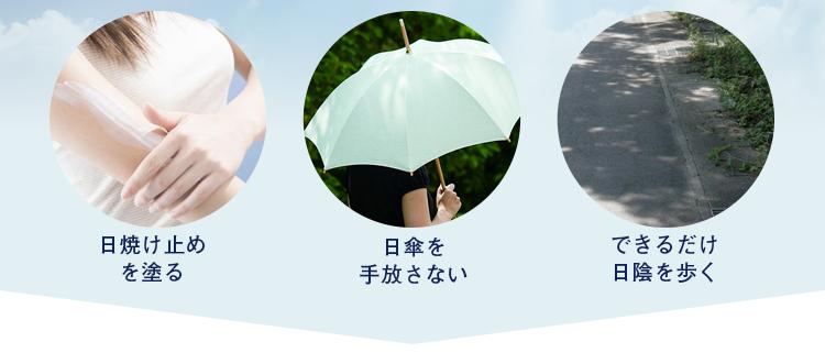 日焼け止めを塗る 日傘を手放さない できるだけ日陰を歩く