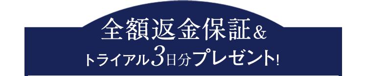 全額返金保証&トライアル3日分プレゼント!