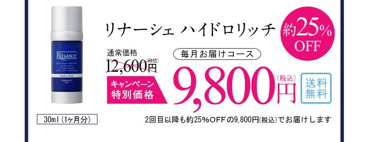リナーシェ ハイドロリッチ 通常価格12,600円 毎月お届けコース キャンペーン特別価格 9,800円(税込) 送料無料 約25% OFF 2回目以降も約25%OFFの9,800円(税込)でお届けします