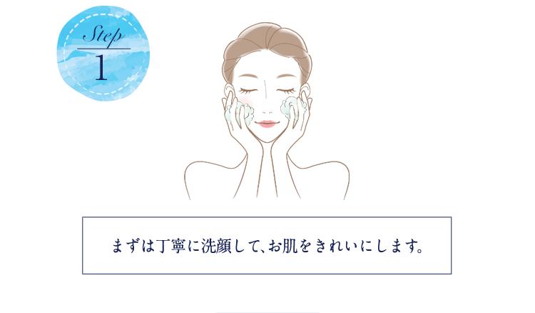 Step1 まずは丁寧に洗顔して、お肌をきれいにします。