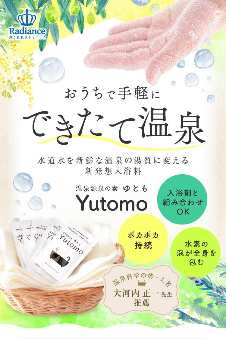 おうちで手軽にできたて温泉「温泉源泉の素Yutomo-ゆとも-」