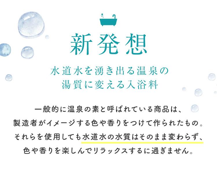 -新発想-水道水を湧き出る温泉の温泉に変える入浴料
