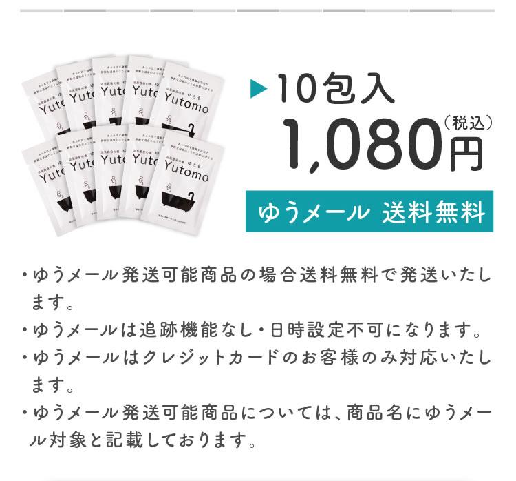 10包入り1,080円