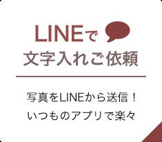 LINEで文字入れご依頼