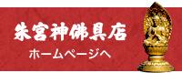 朱宮神佛具店ホームページへ