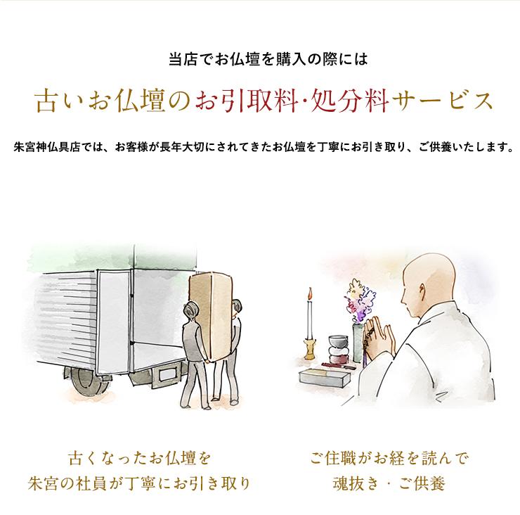 ふるいお仏壇のお引取料・処分料サービス