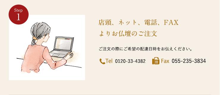 店頭、ネット、電話、FAXよりお仏壇のご注文
