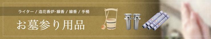 ライター/造花香炉・線香/線香/手桶 お墓参り用品