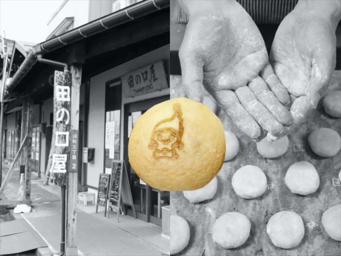 お菓子 田の口屋