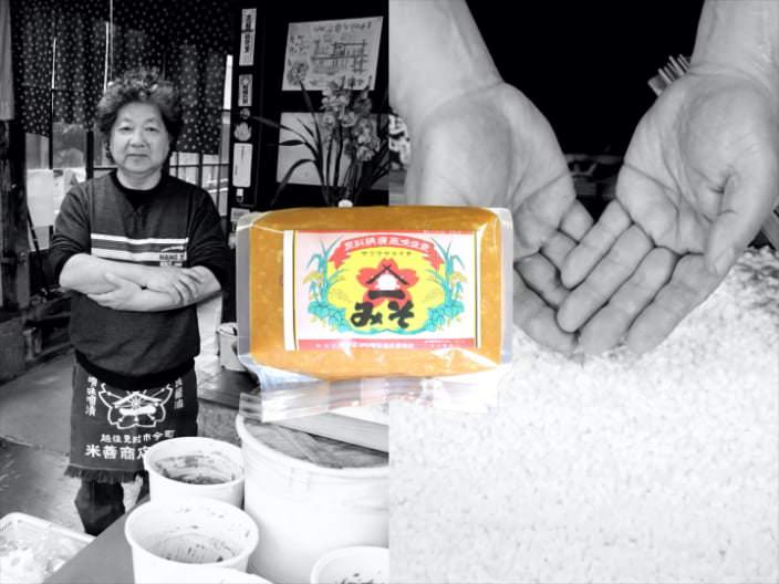 米善醤油味噌製造