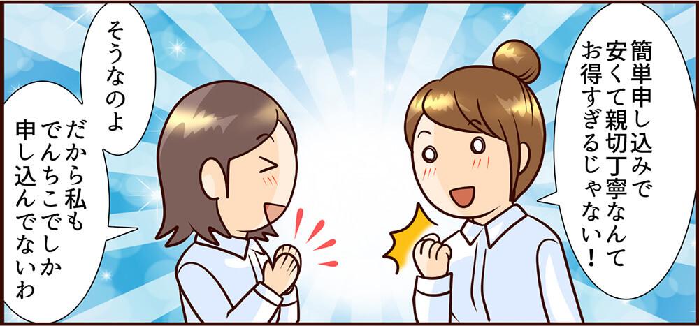 漫画でみるでんちこ利用方法9