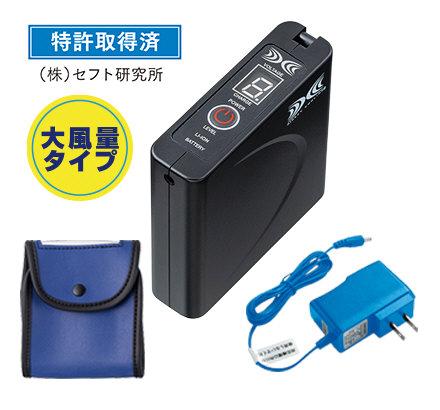 LISUPERJパワーファン対応バッテリーセットの画像。