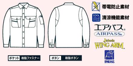 44004長袖シャツの画像