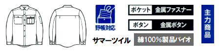 45604薄地長袖シャツの画像